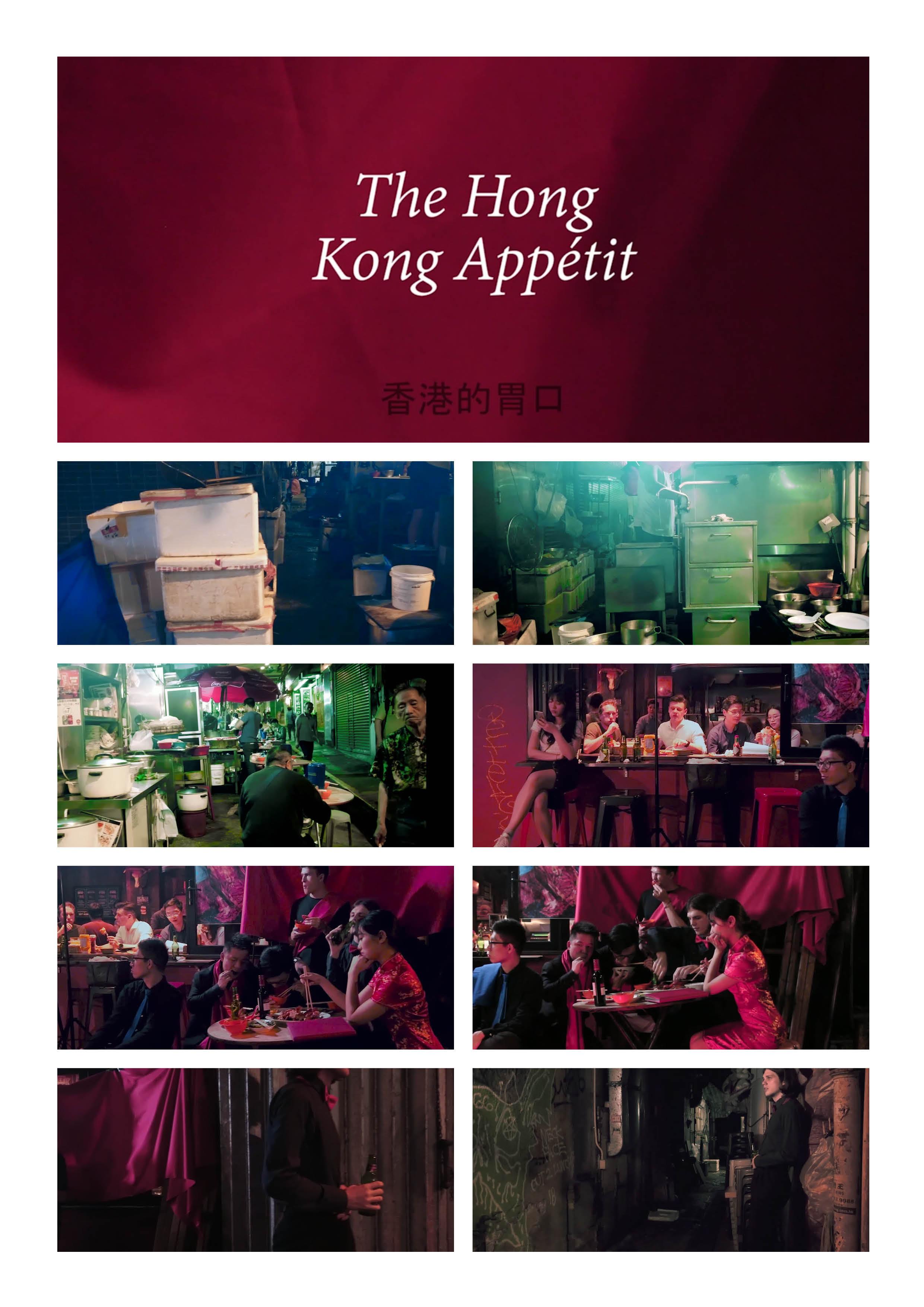 'Hong Kong Appetit' by Mikhail Frantsuzov, 2019.